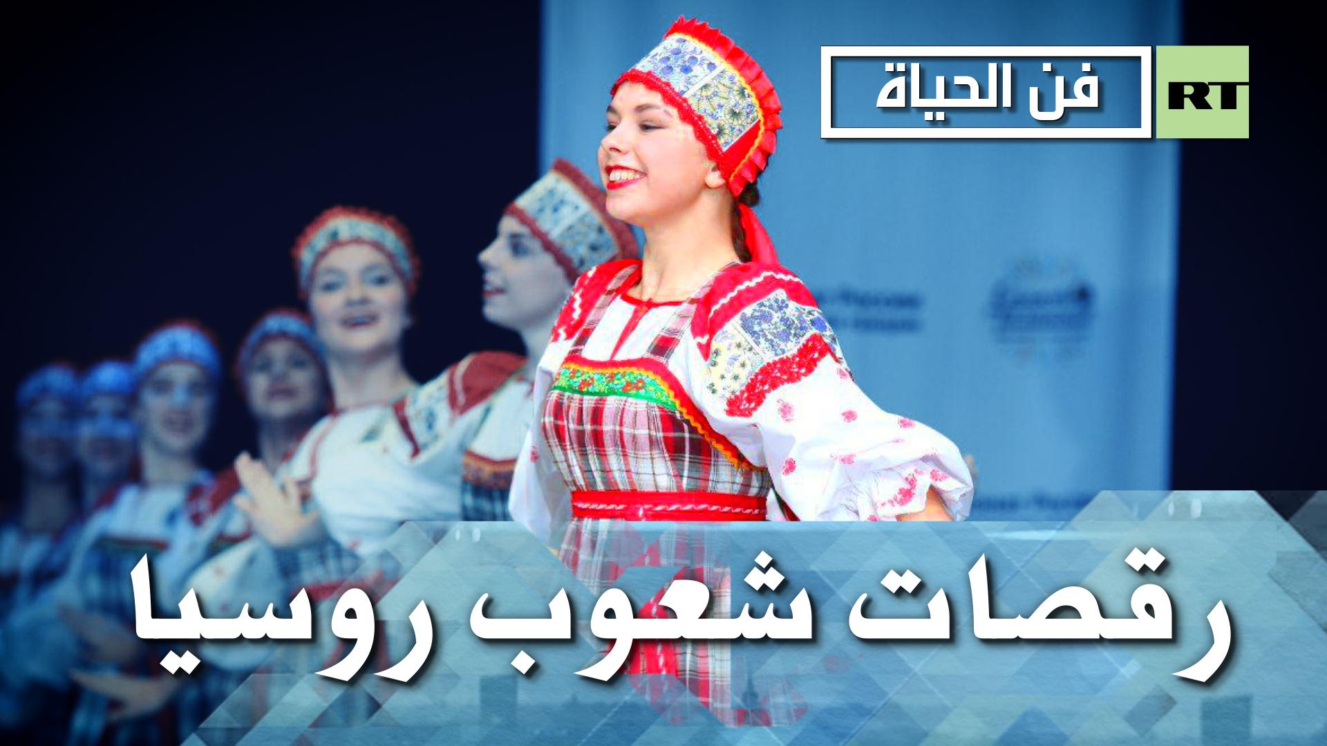 شعوب روسيا تقدم رقصاتها الأصيلة في موسكو