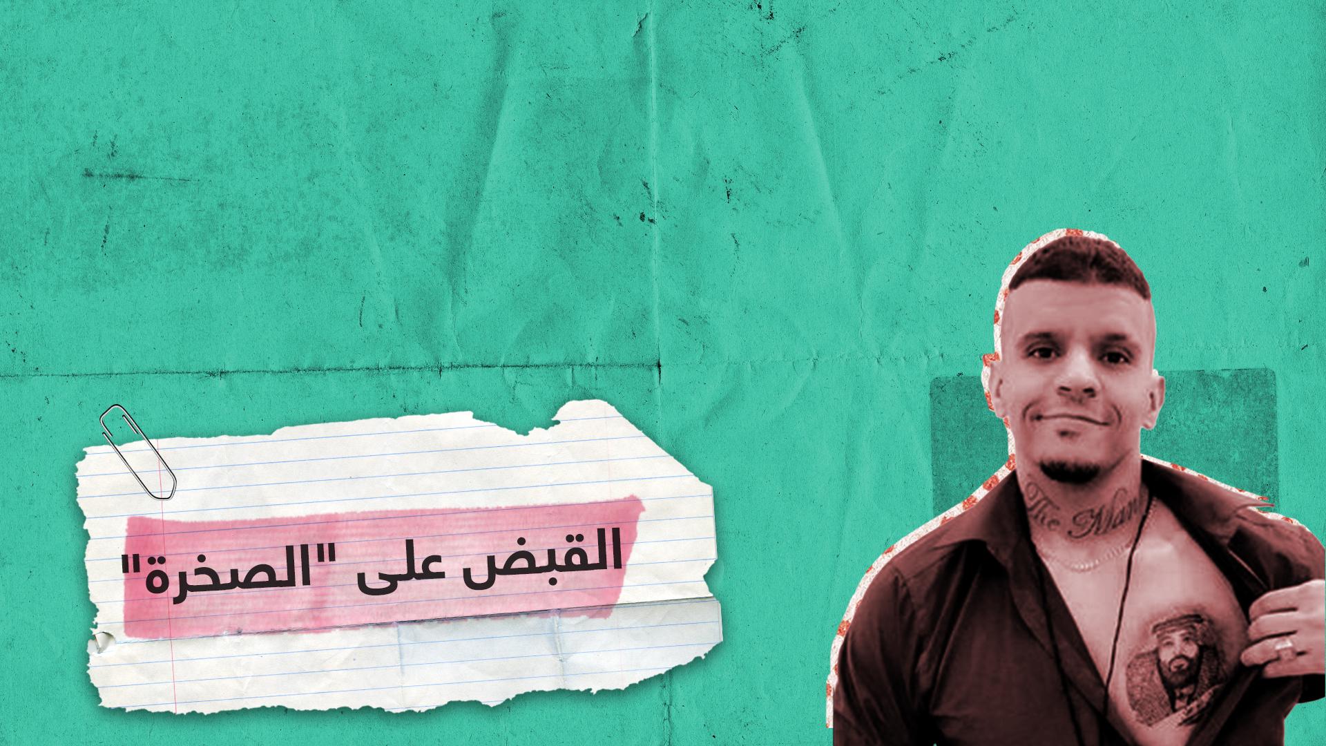 إيقاف نجم على وسائل التواصل الاجتماعي بالسعودية لإساءته للأمن