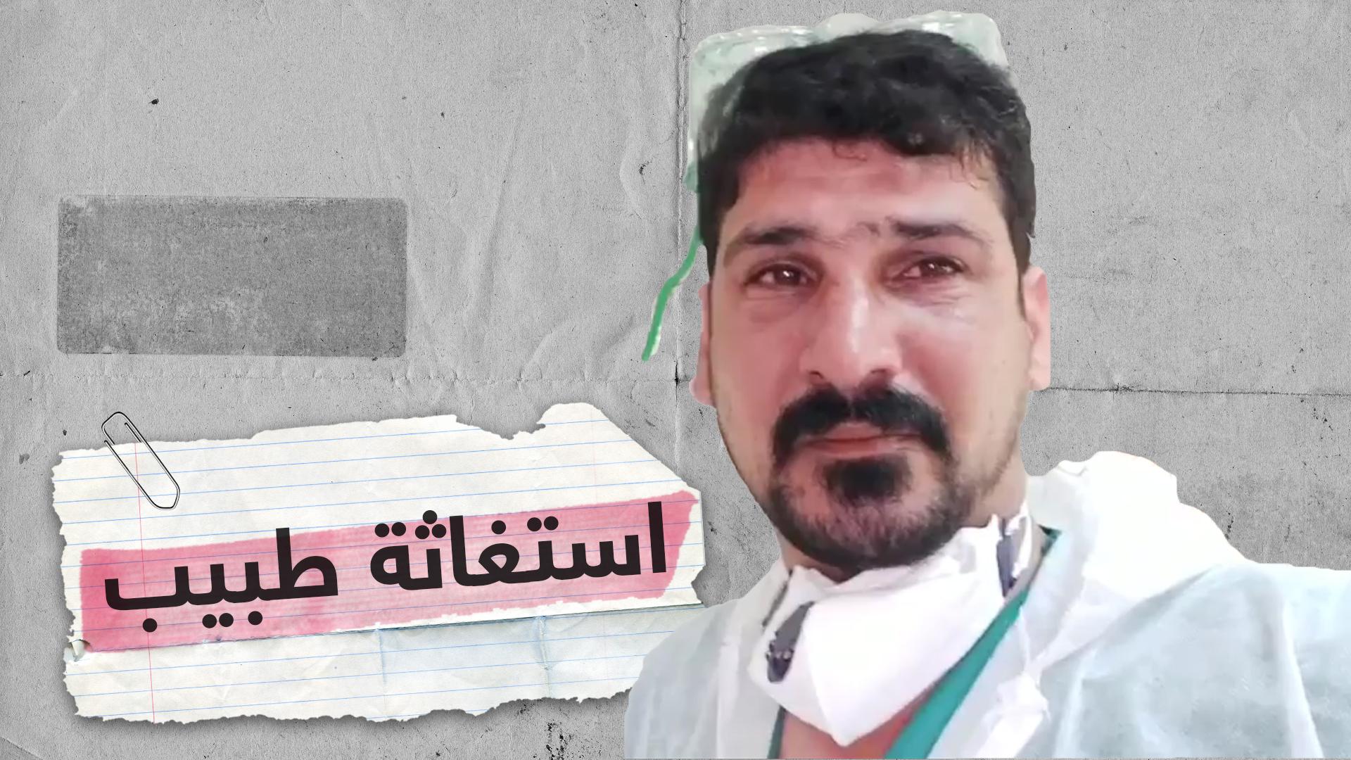 استغاثة طبيب عراقي