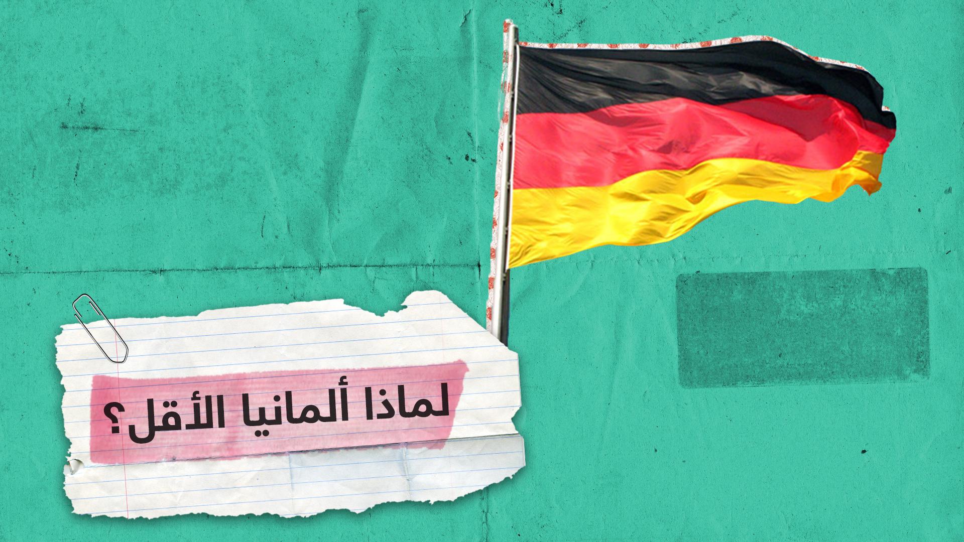ألمانيا أقل نسبة وفيات بكورونا!!