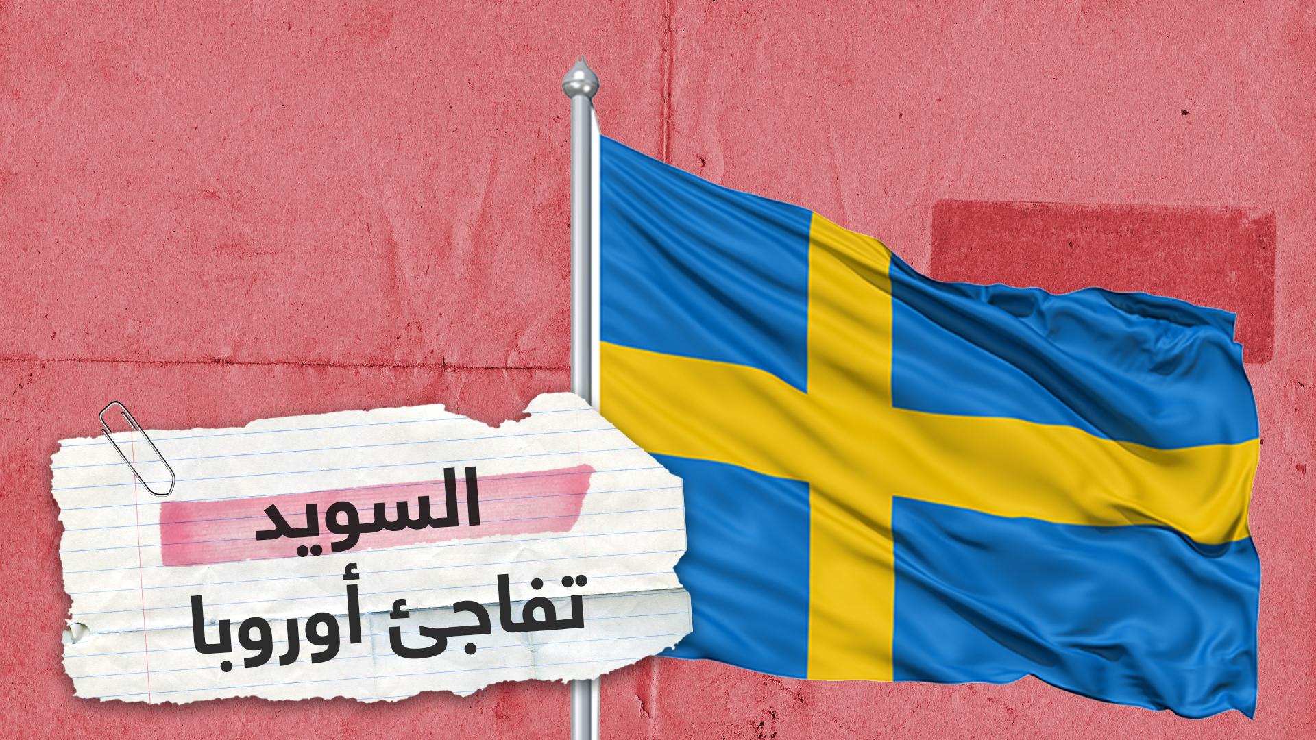 السويد تفاجئ أوروبا وتبقي المقاهي والمطاعم مفتوحة!