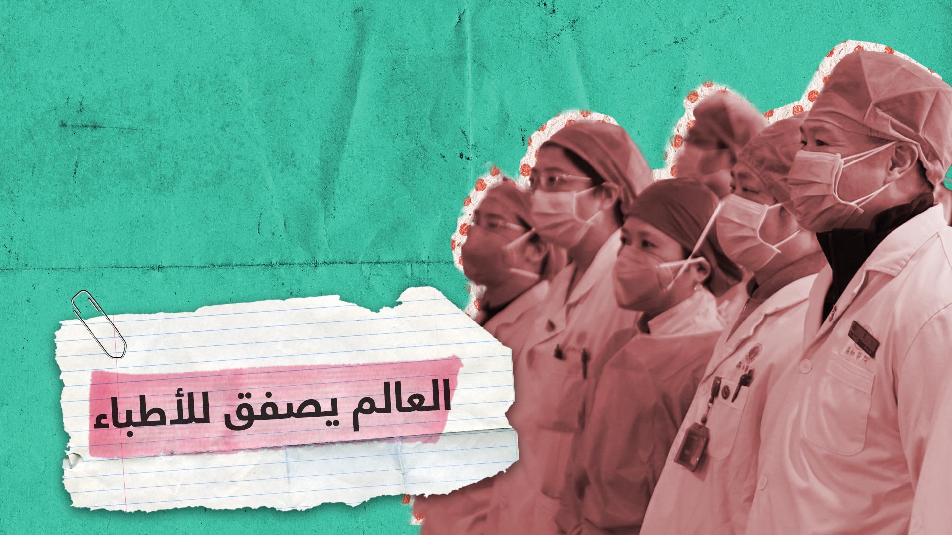 العالم يصفق للأطباء والممرضين