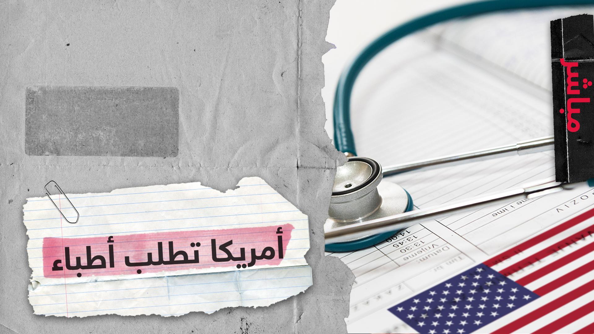 أمريكا تفتح باب تأشيراتها للأطباء لمكافحة كورونا