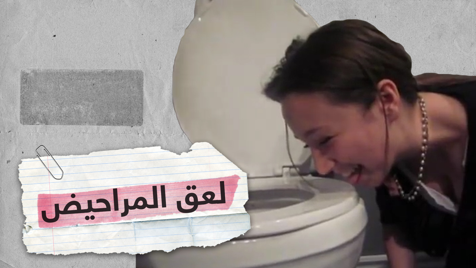 نهاية أمريكي شارك بتحدي لعق المراحيض
