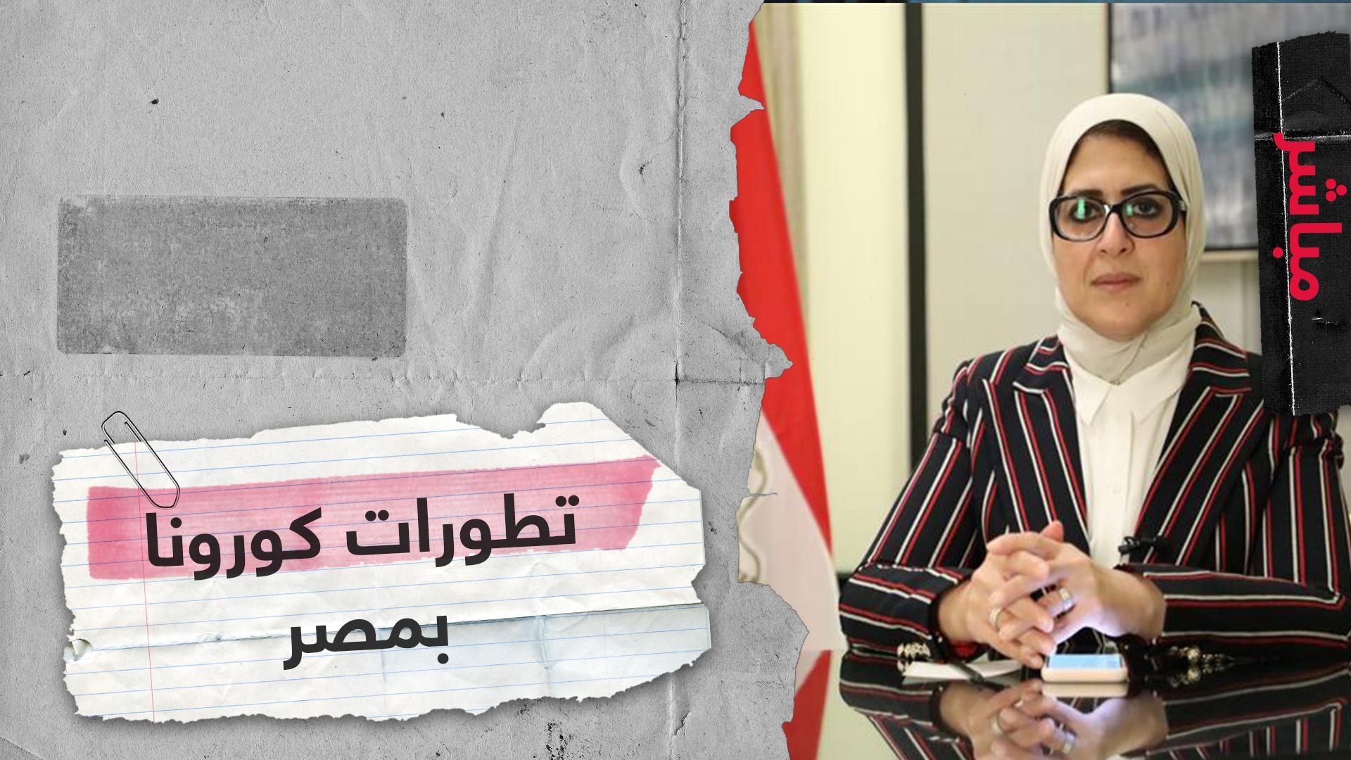 مصر تتوقع ذروة انتشار كورونا هذا الأسبوع