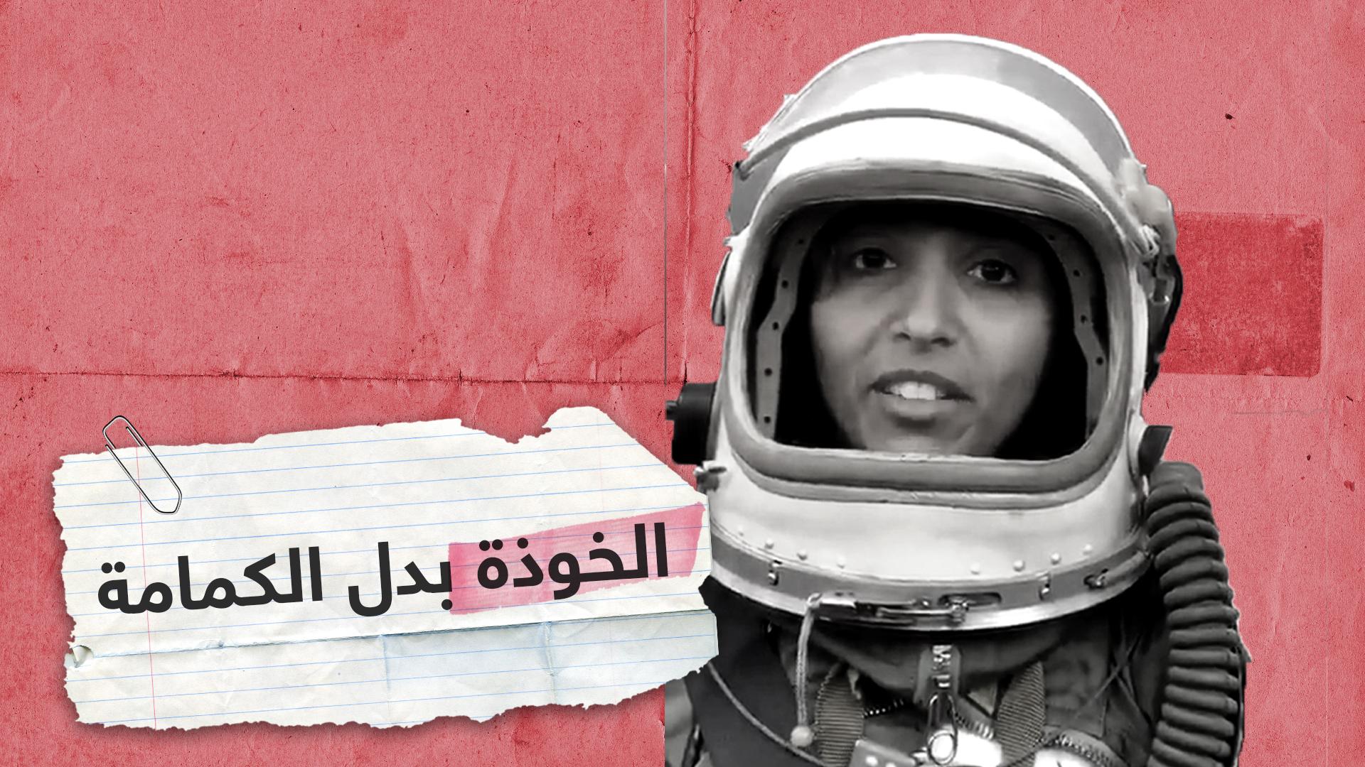 مهندسة سعودية تستخدم خوذة رواد الفضاء بدلا من الكمامات!