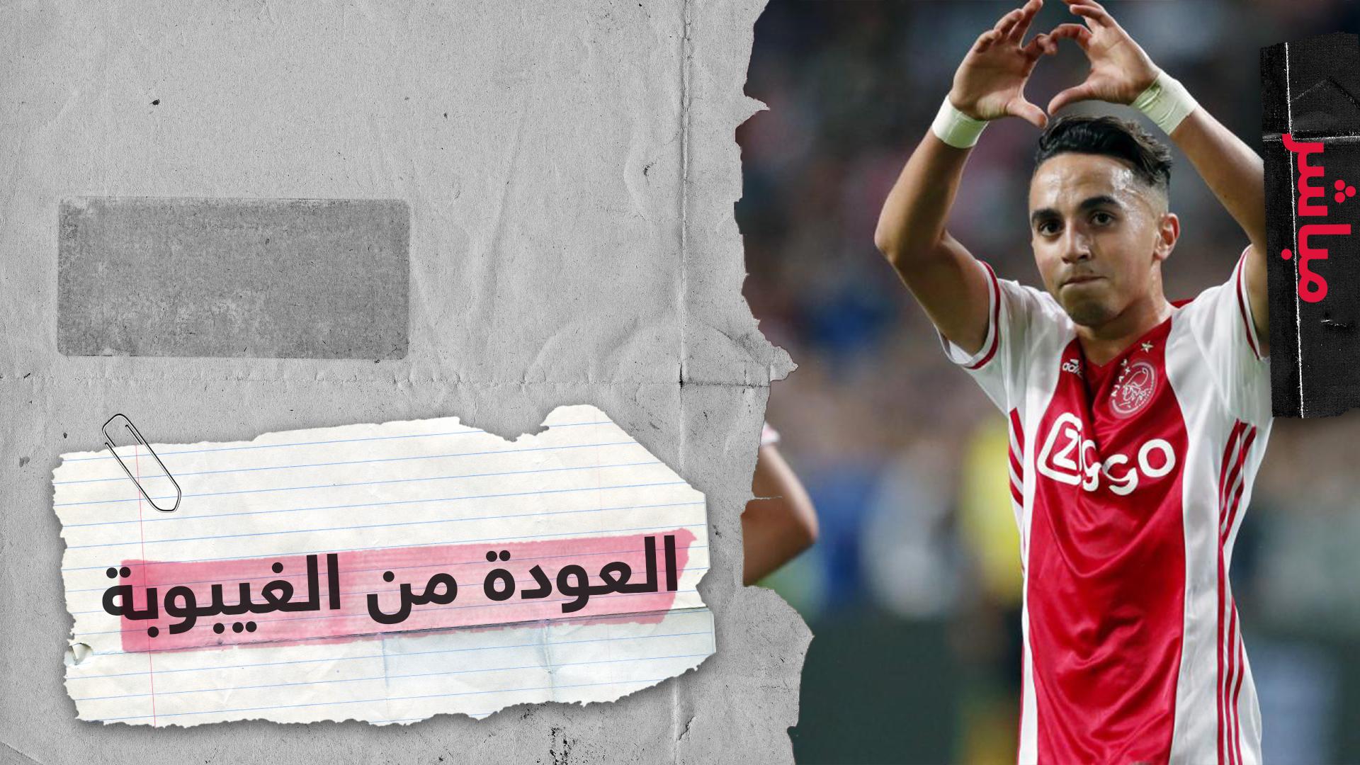 عبد الحق نوري لاعب أياكس أمستردام يخرج من غيبوبته