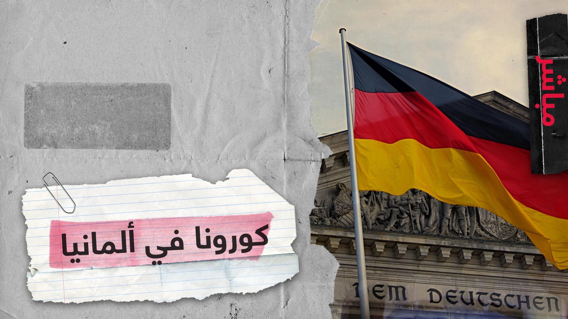 هل ستصبح ألمانيا الأولى أوروبيا في عدد المتوفين من كورونا؟