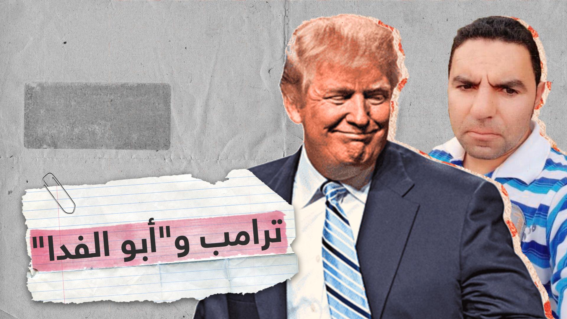 """ترامب و""""أبو الفدا"""" السعودي"""