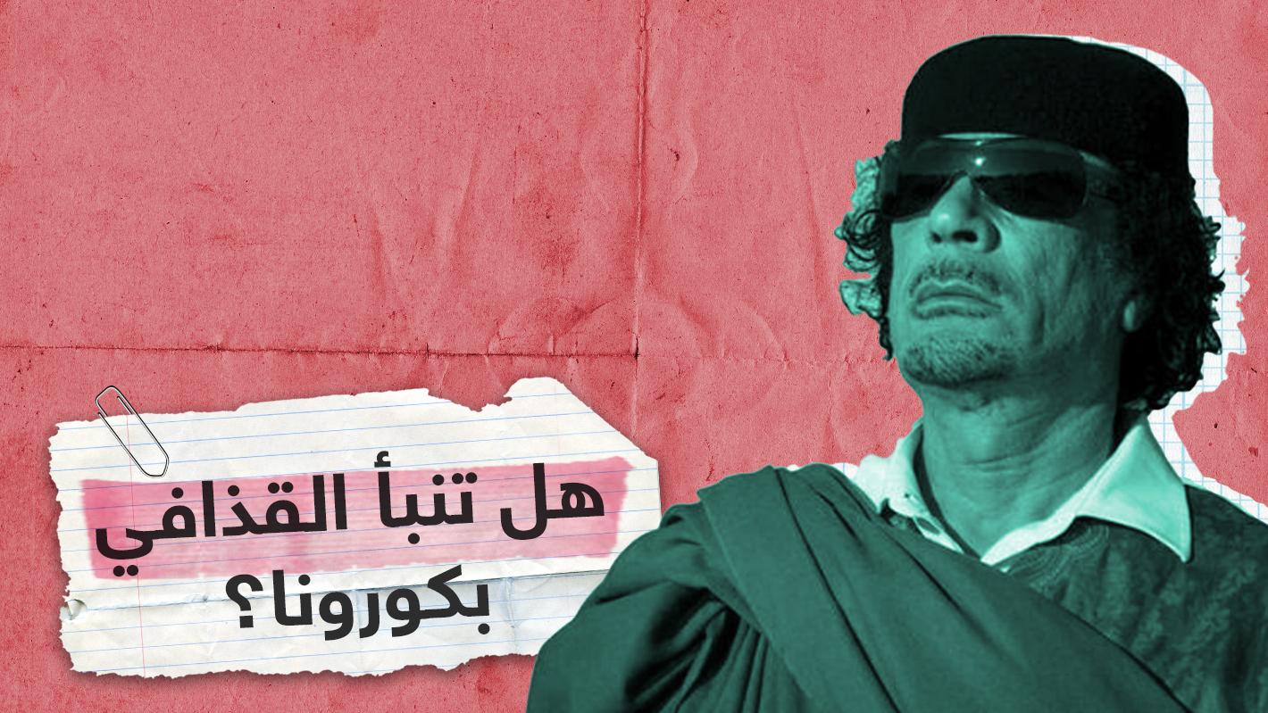 """هل تحدث القذافي عن """"كورونا""""؟"""