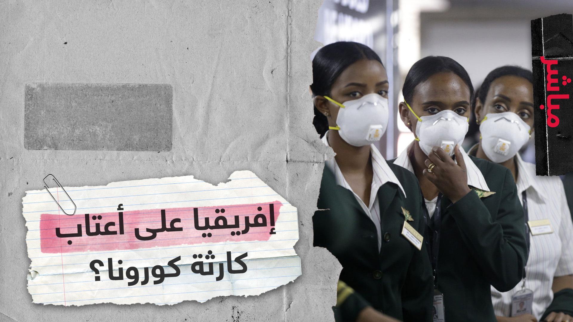 ما مدى جهوزية الدول العربية في شمال إفريقيا لخطر كورونا المحدق؟