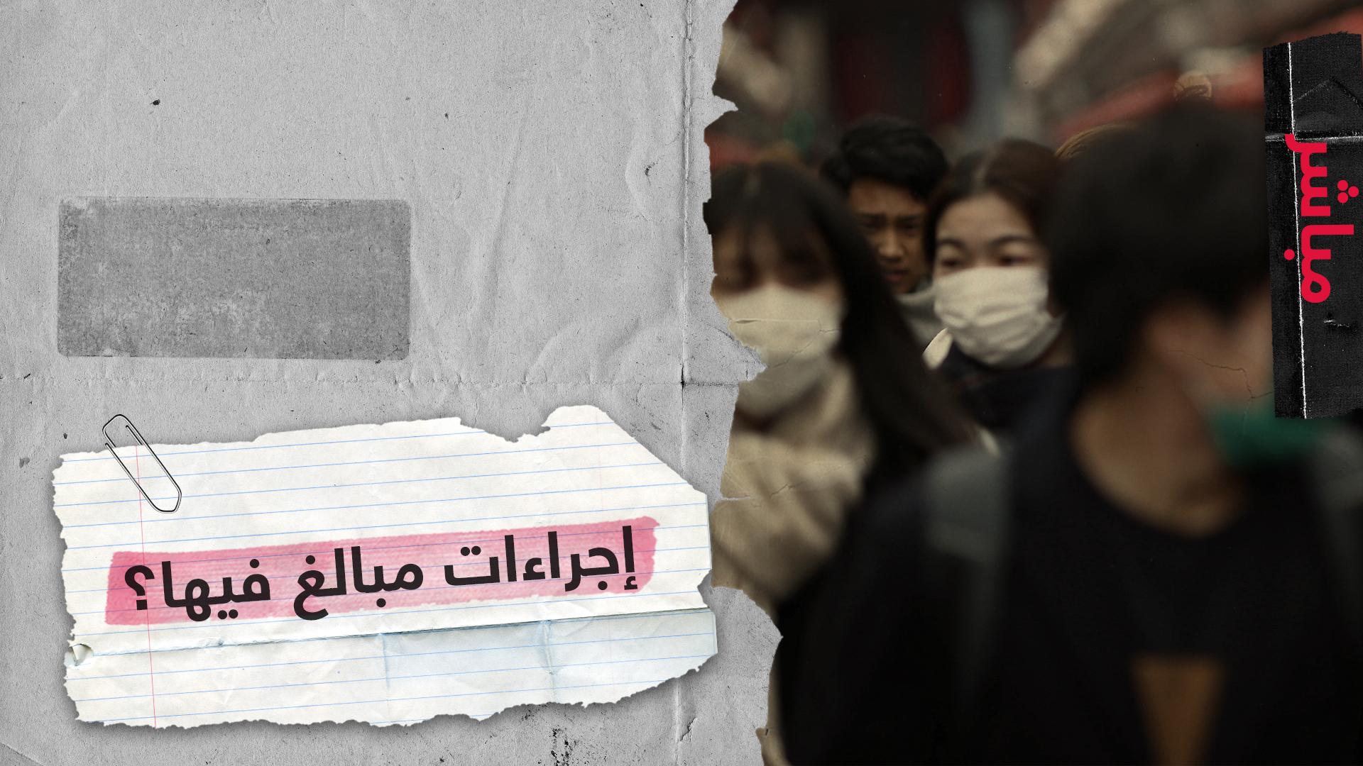 هل تبالغ دول العالم في إجراءات العزل الصحي؟