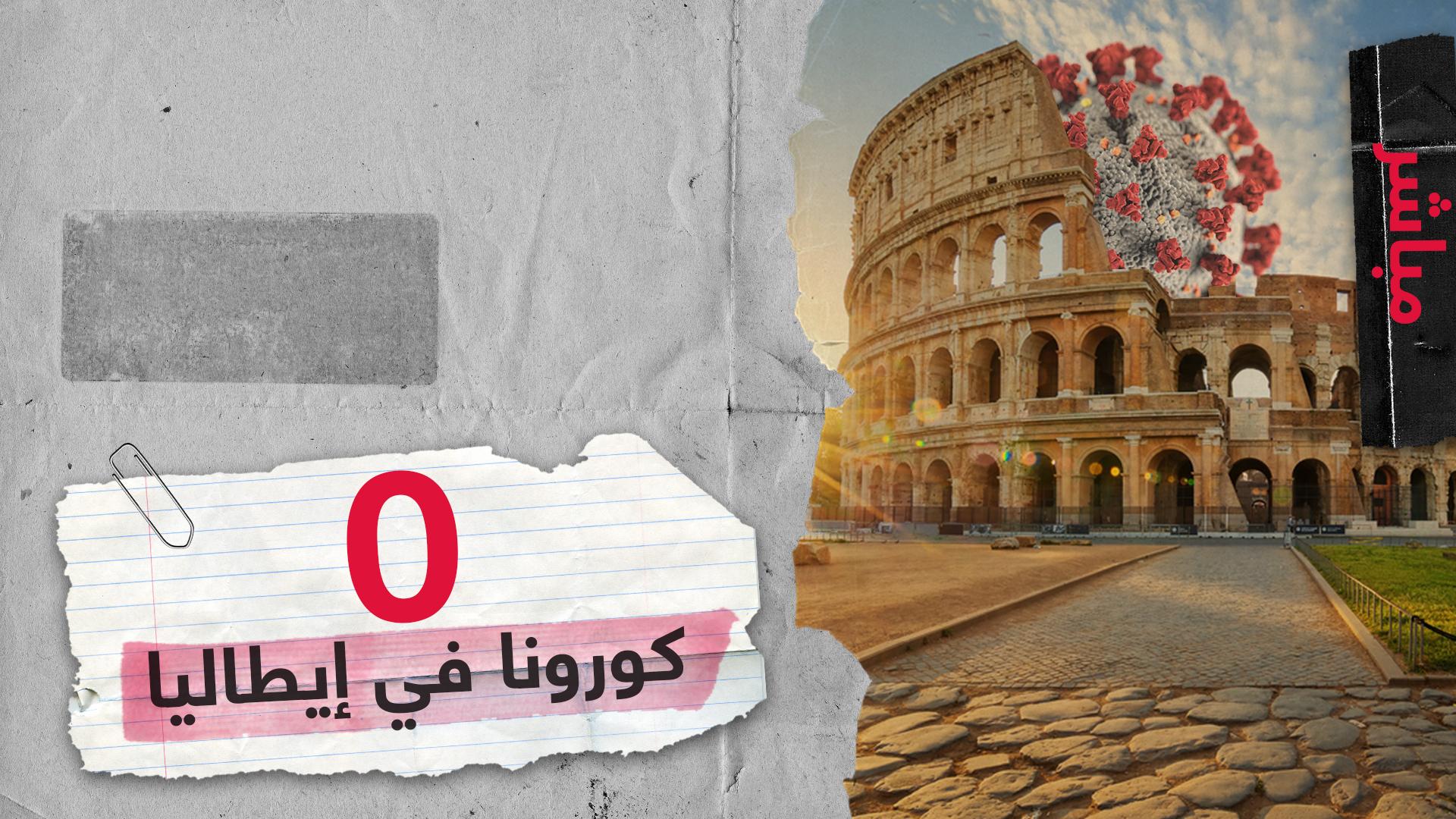 ماذا تخبئ الأيام القادمة لإيطاليا؟ هل تصدق التوقعات بانحسار الوباء هناك؟