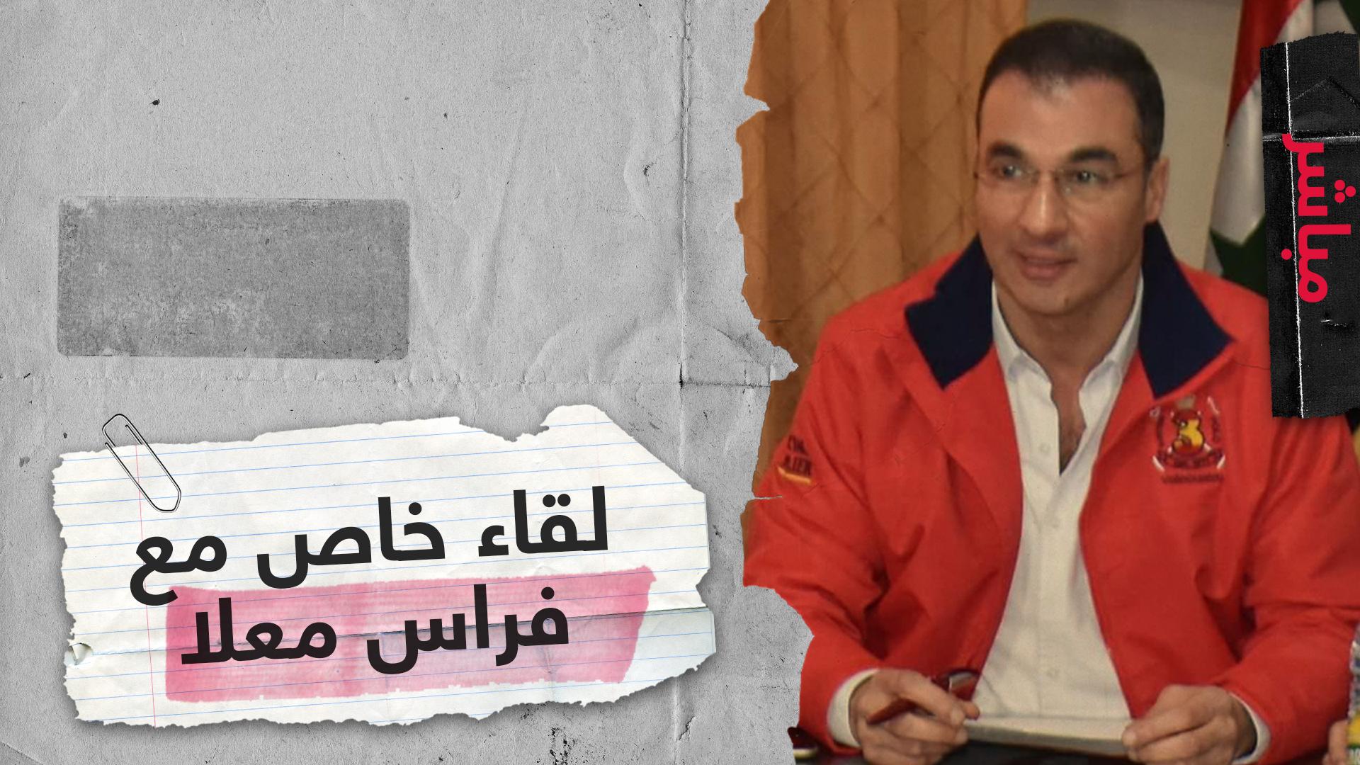 لقاء خاص مع رئيس الاتحاد الرياضي العام في سوريافراس معلا