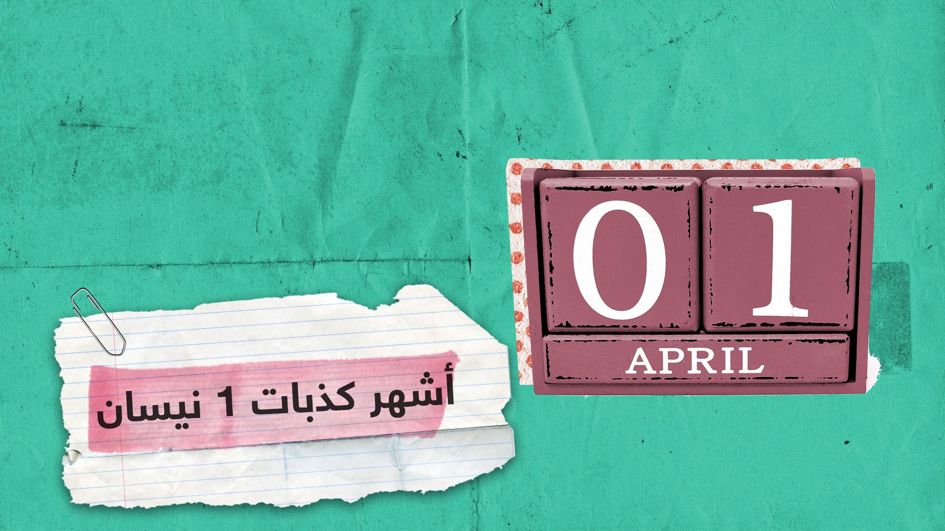 أشهر وأغرب كذبات الأول من أبريل