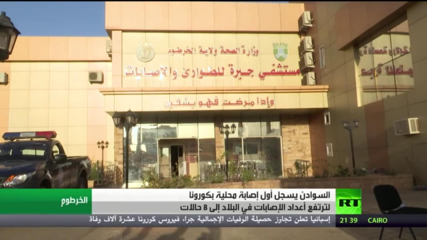 الإصابة الأولى بكورونا محليا في السودان