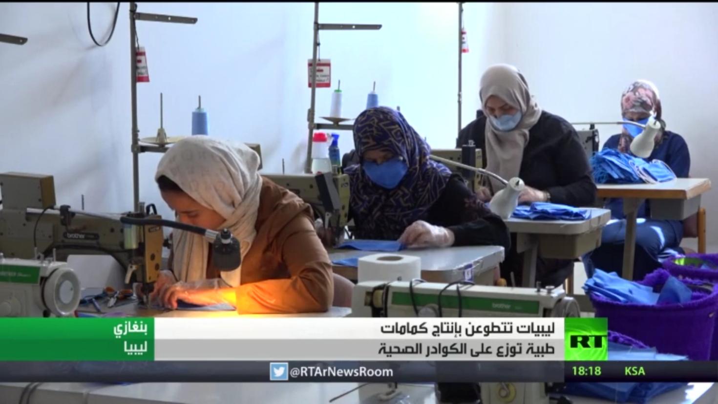 مبادرة لإنتاج ألف كمامة يوميا في بنغازي