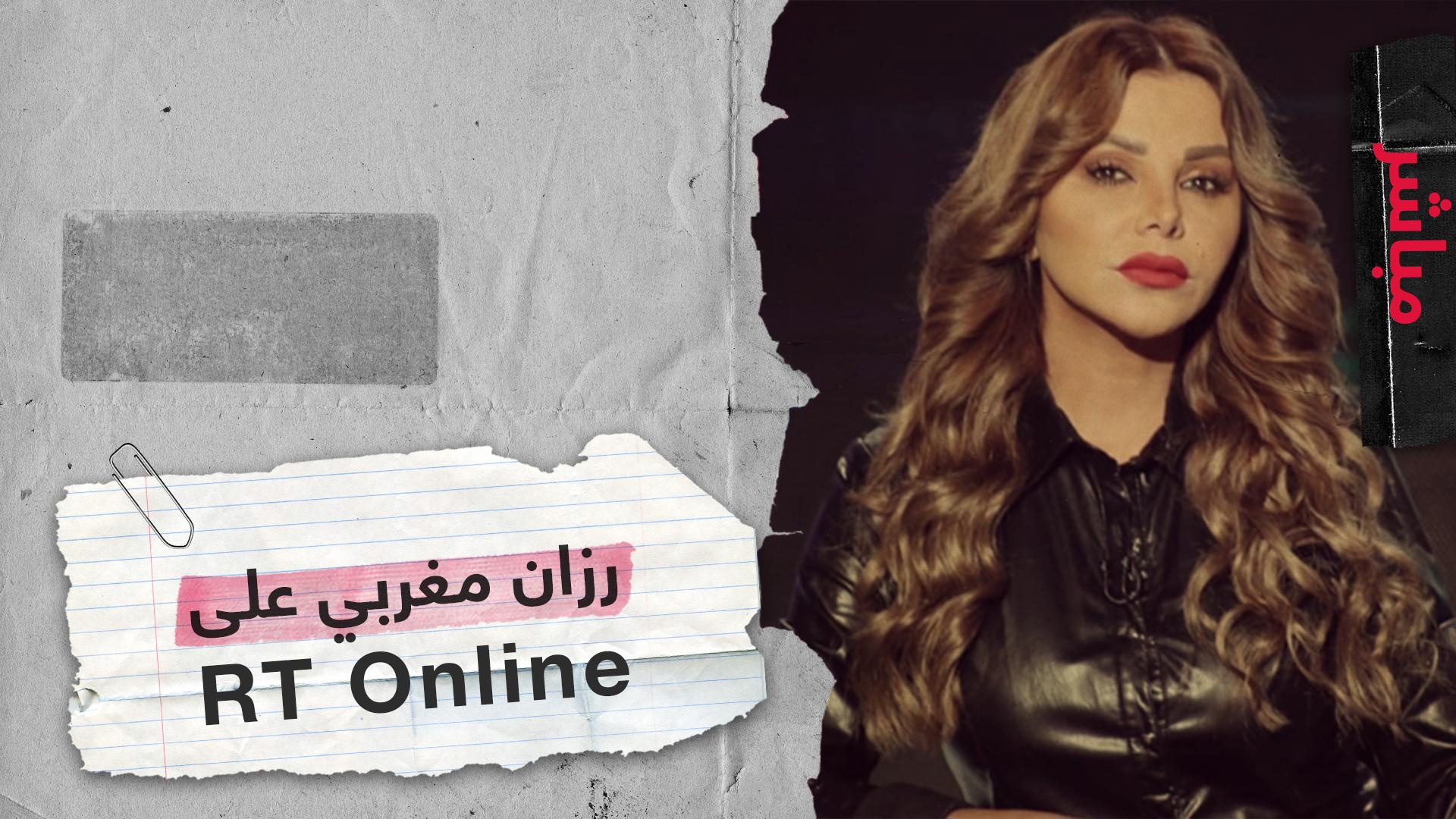لقاء خاص مع الفنانة اللبنانية رزان مغربي