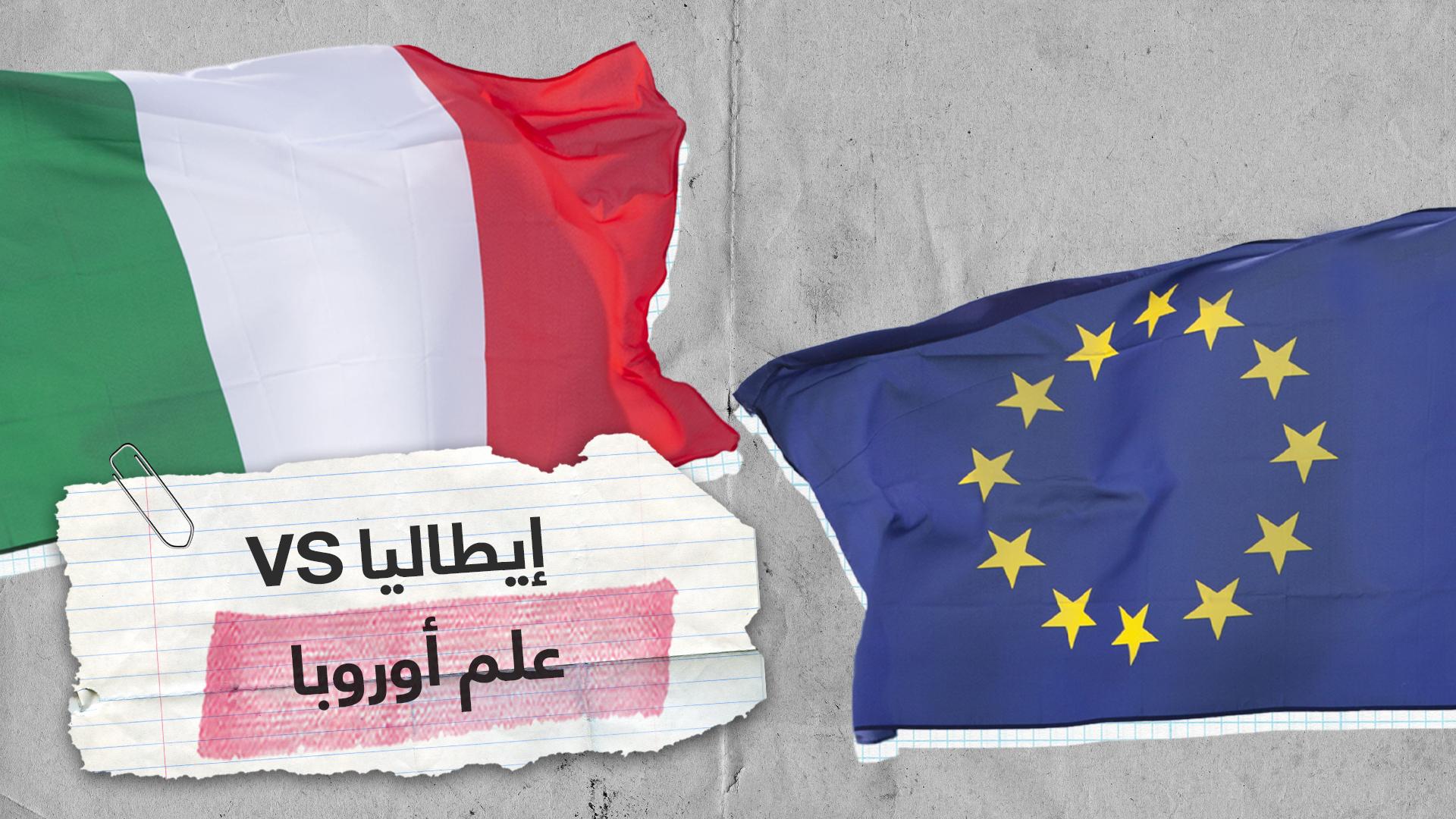 إيطاليا VS الاتحاد الأوروبي