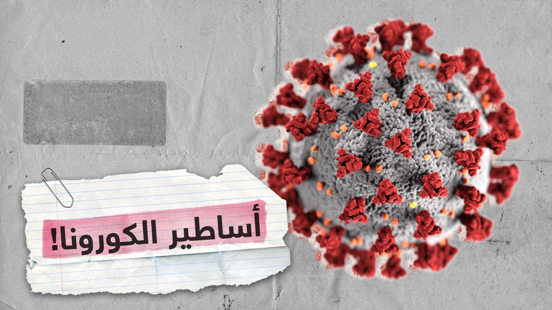 طبيب ينفي صحة 9 أوهام شائعة بخصوص كيفية تفادي الإصابة بفيروس كورونا