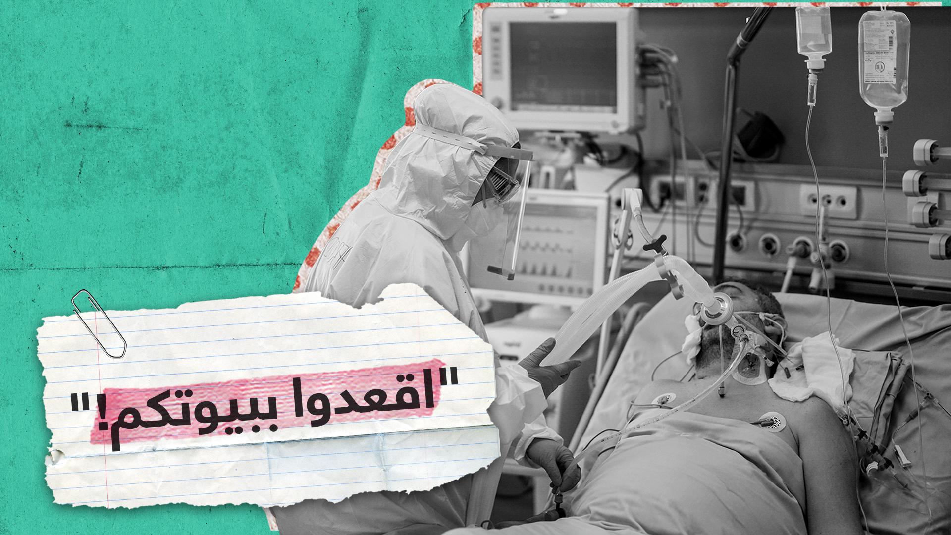 من مستشفى فرنسي.. شاب لبناني مصاب بكورونا يوجه رسالة للعالم
