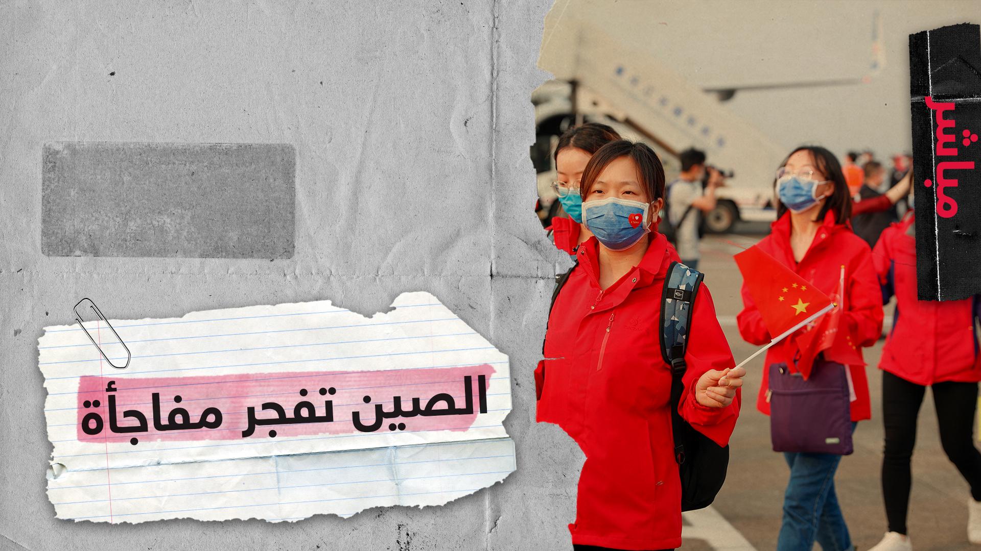 مفجأة من الصين بإعلان تعافي 94% من المصابين هناك بكورونا