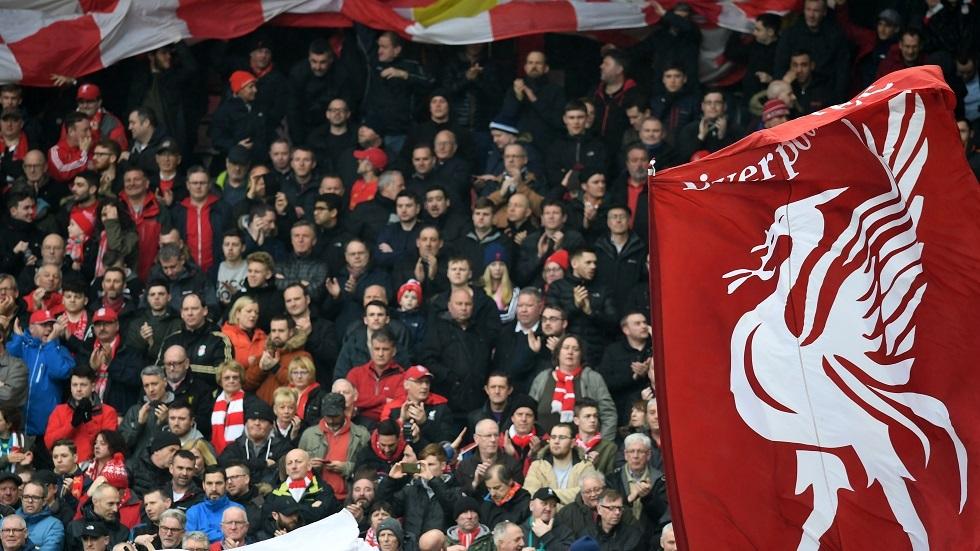 انتقادات لإجراءات ليفربول بحق موظفيه