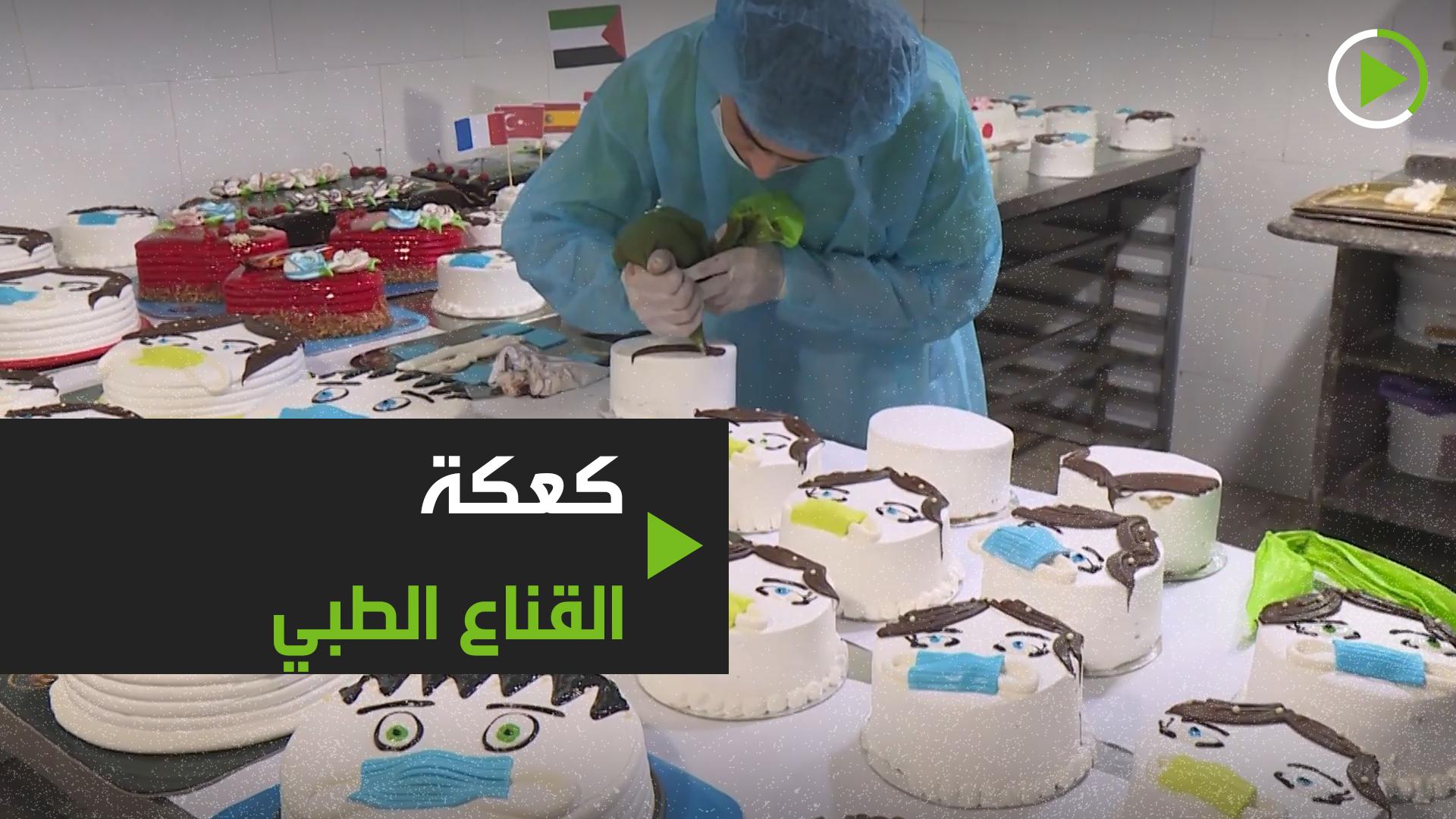 كعكات الأقنعة الطبية في غزة