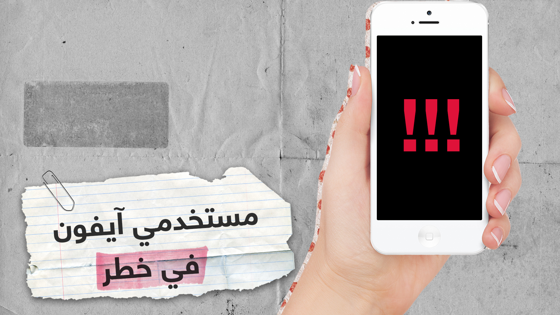 شركة إسرائلية تتهم فيسبوك بمحاولة التجسس على مستخدمي آيفون