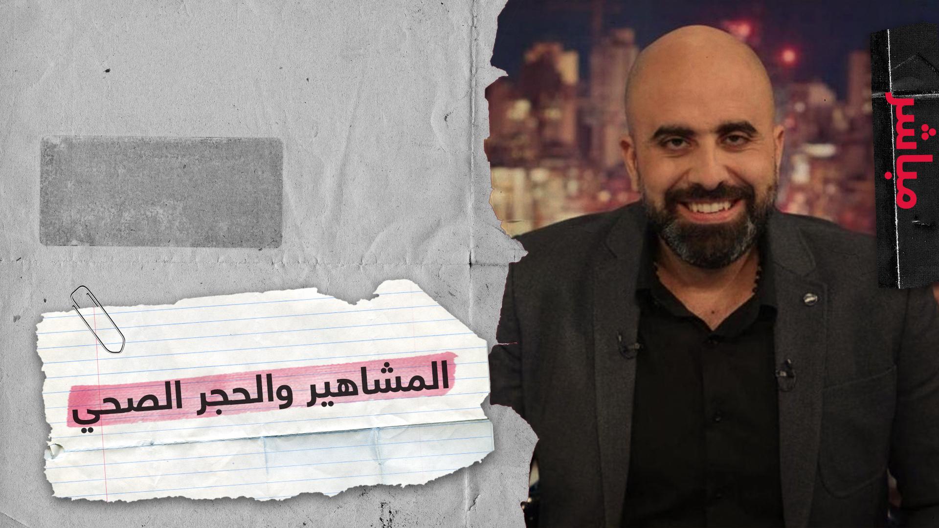 طرائف المشاهير في الحجر المنزلي نناقشها مع الإعلامي اللبناني هشام حداد