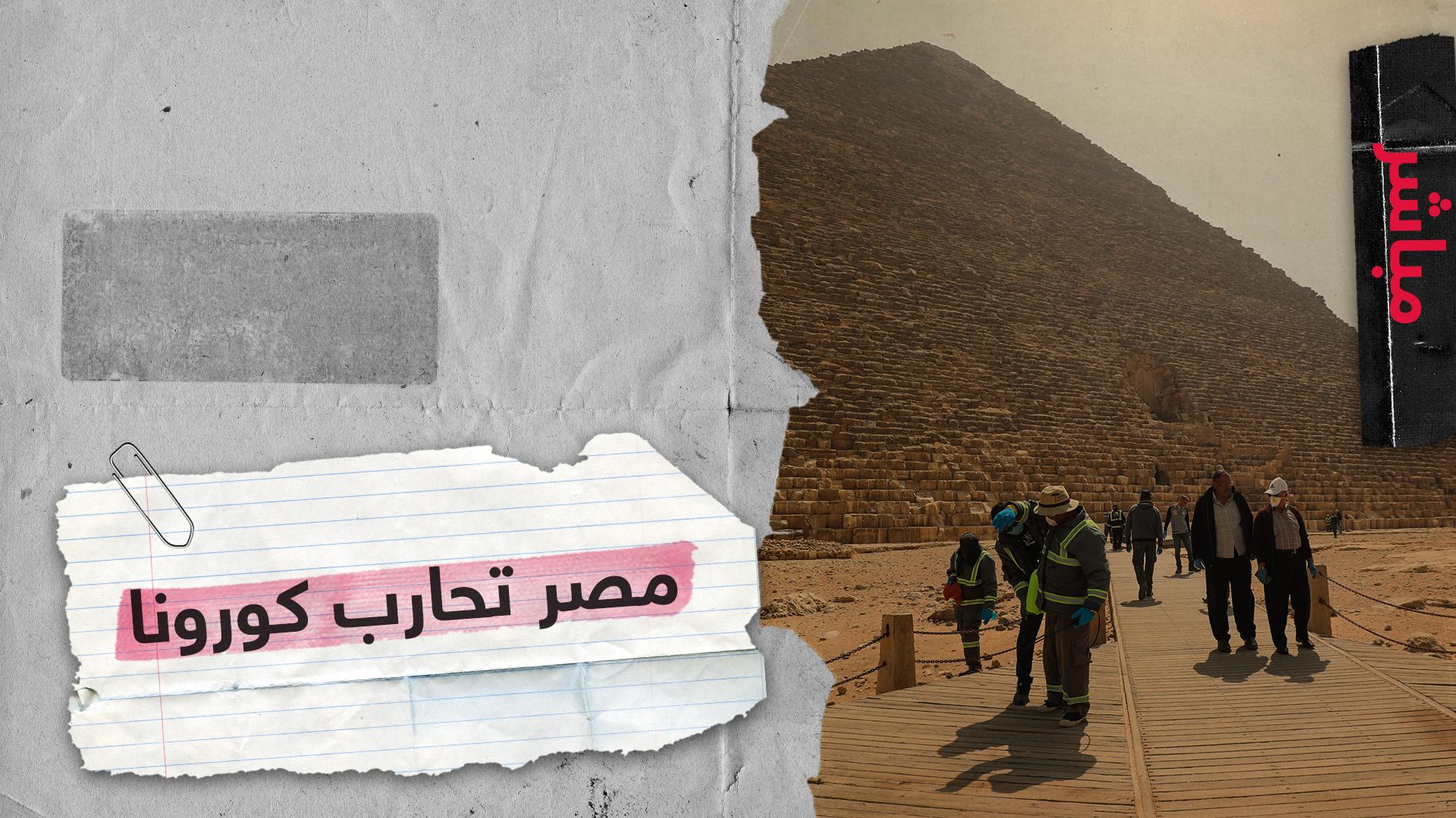 غلق معهد الأورام في مصر بسبب كورونا والإصابات قد تصل ذروتها الشهر المقبل