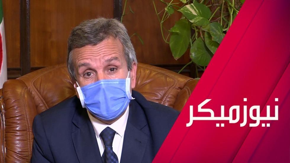 وزير الصحة الجزائري يكشف أسباب عدد الوفيات الكبير في بلاده