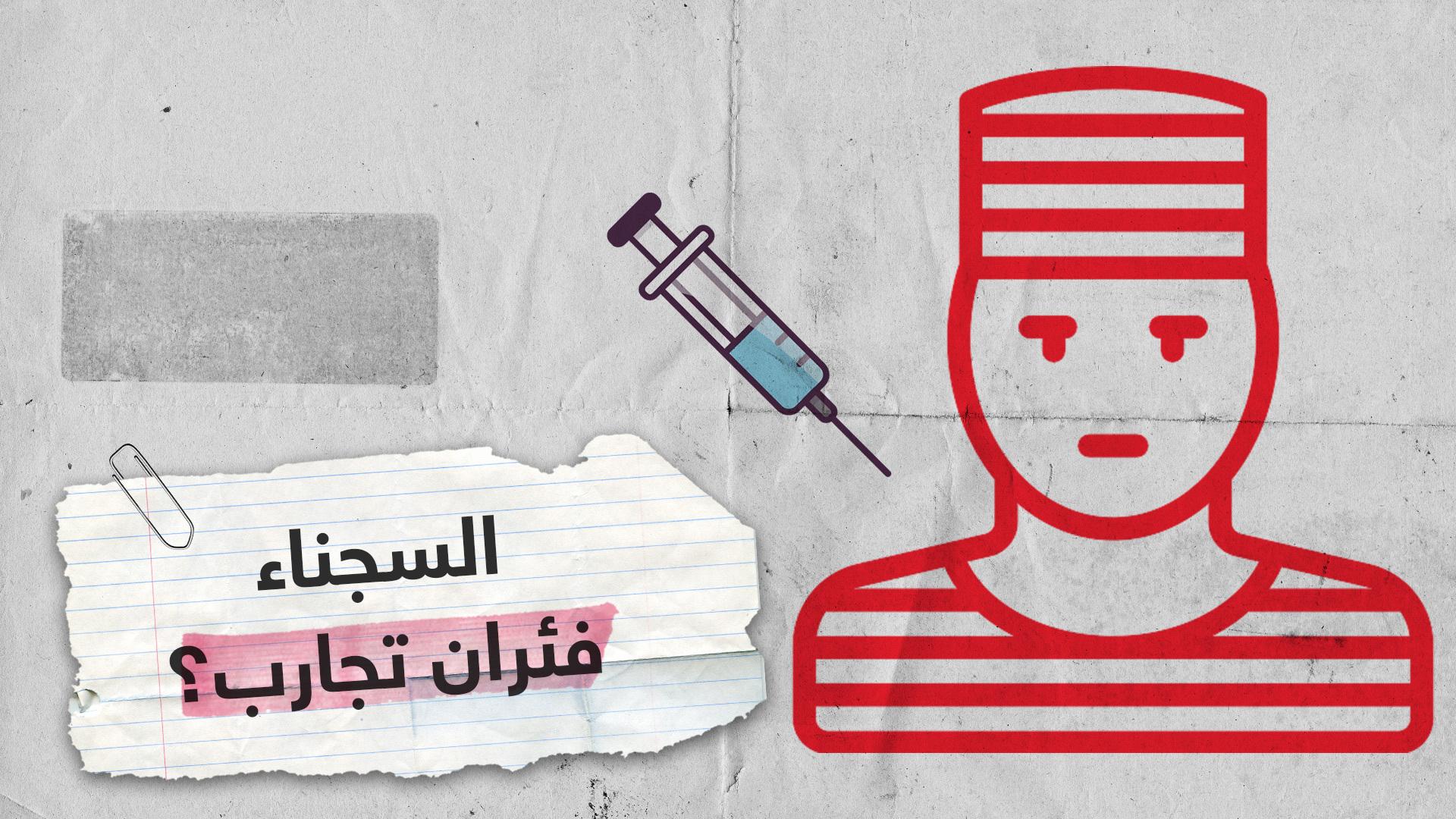 فنانة سعودية تقترح استخدام المساجين كفئران تجارب