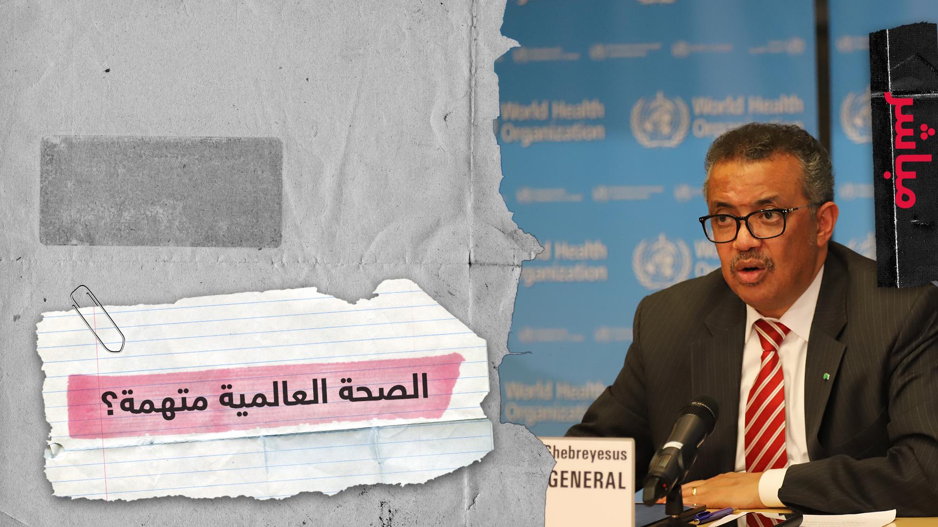 مطالب لمدير الصحة العالمية بتقديم استقالته