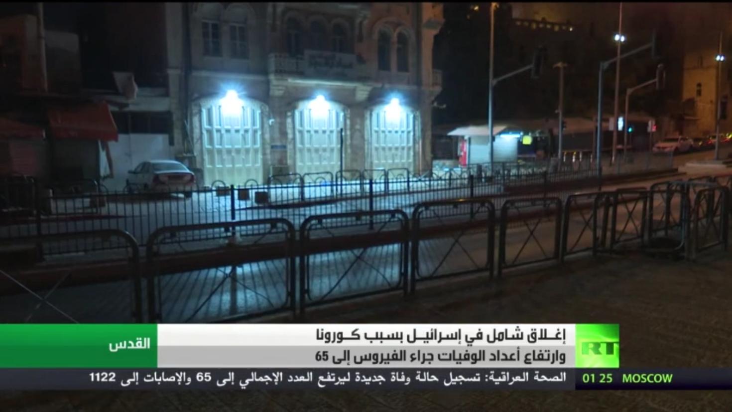 بدء سريان الإغلاق في إسرائيل بسبب كورونا
