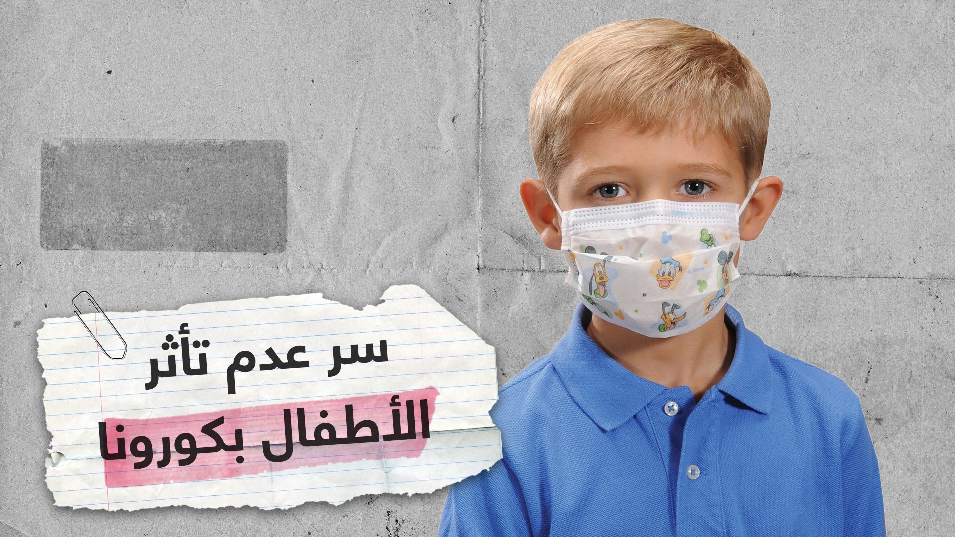 لماذا يبدو أن الأطفال أقل تأثراً بفيروس كورونا المميت؟