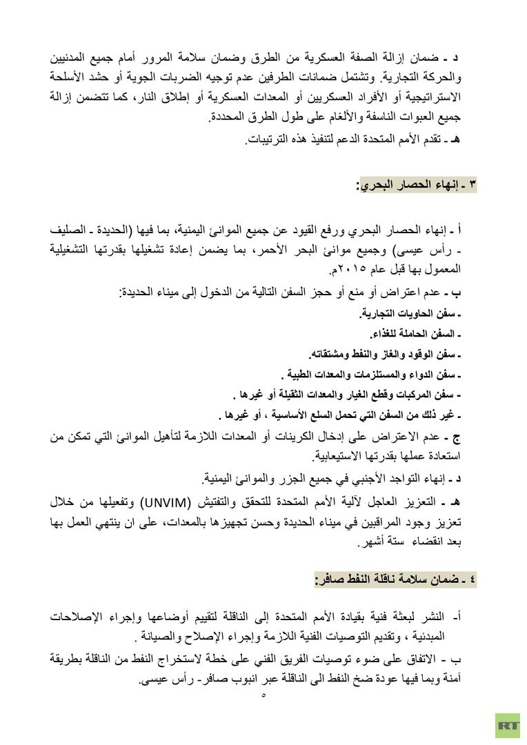 اليمن.. وكالة