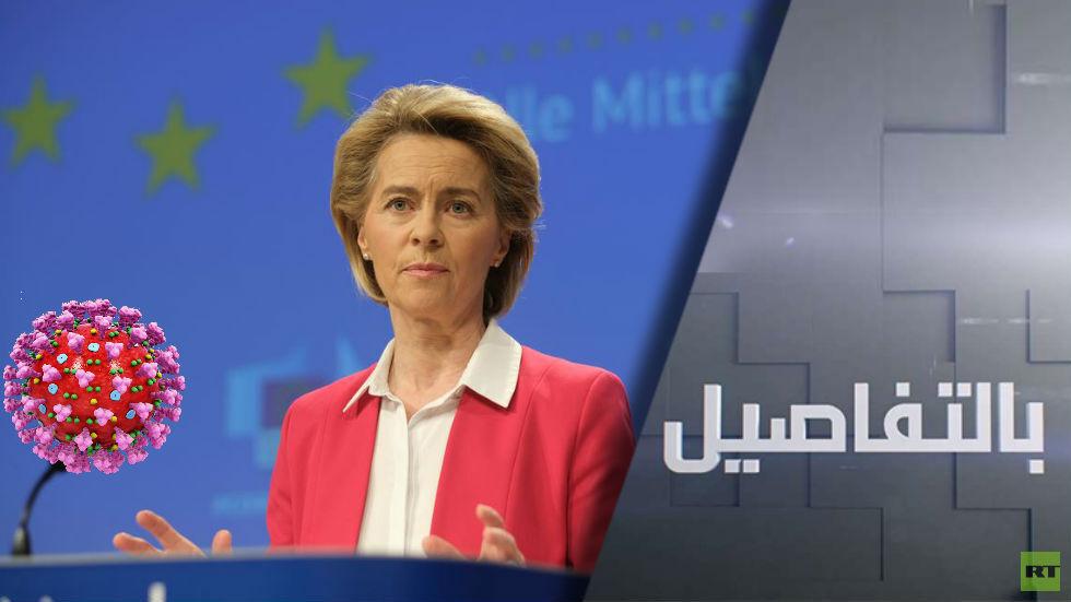 أزمة كورونا.. وحدة أوروبا في مهب الوباء؟