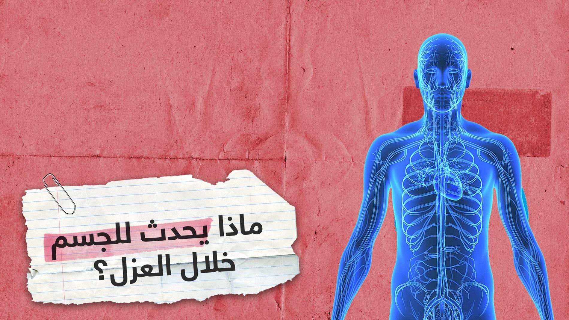 ماذا يحدث للجسم والعقل خلال الحجر الصحي؟