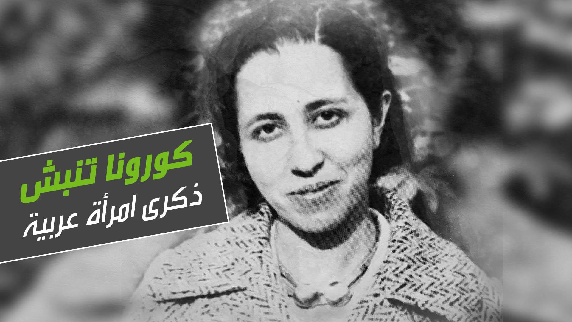 كورونا تنبش ذكرى طبيبة عربية