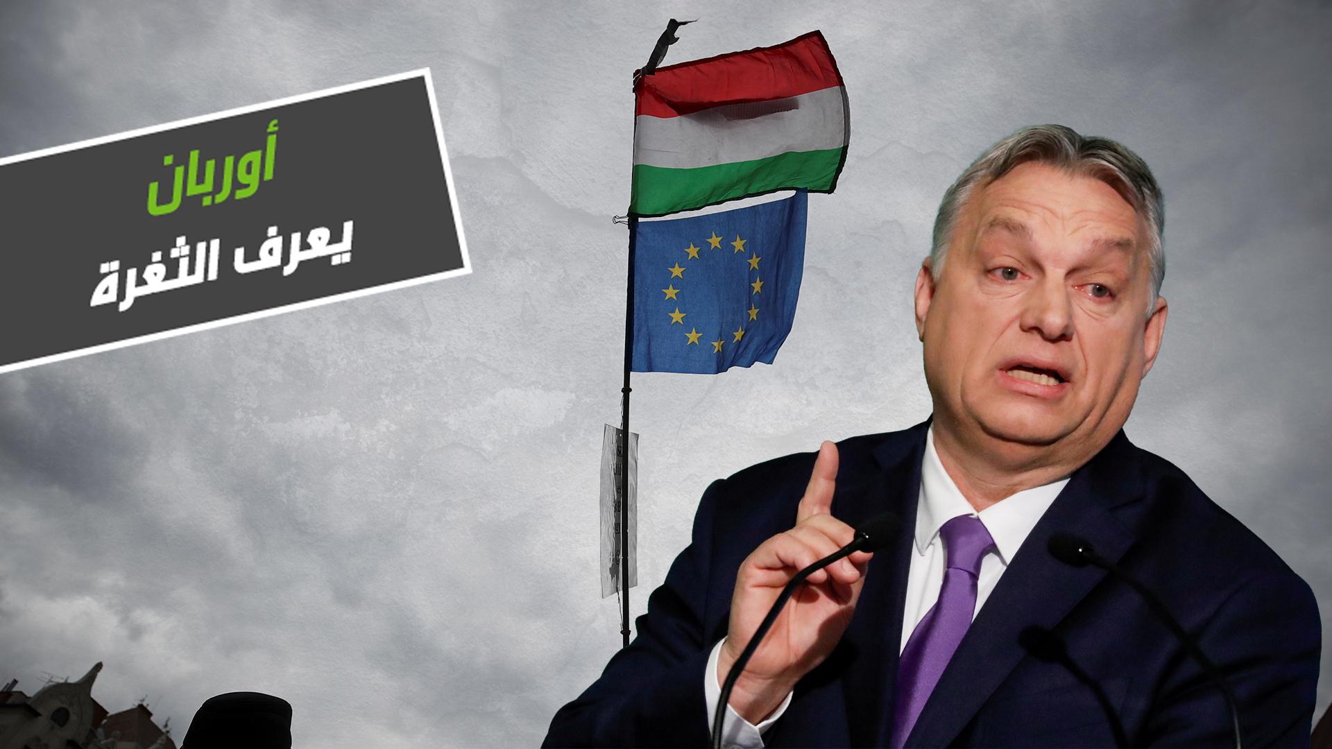 أوربان لأوروبا: دعينا نقضي على كورونا أولا وبعدها لكل حادث حديث