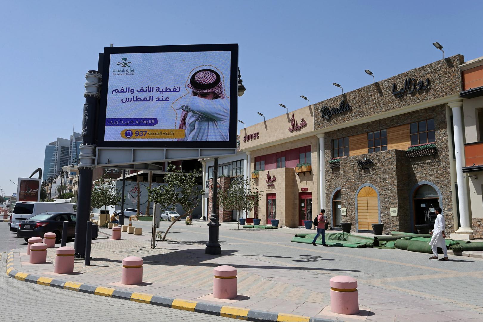 السعودية.. 7 وفيات جديدة بكورونا والإصابات اليومية تتجاوز لأول مرة الـ400