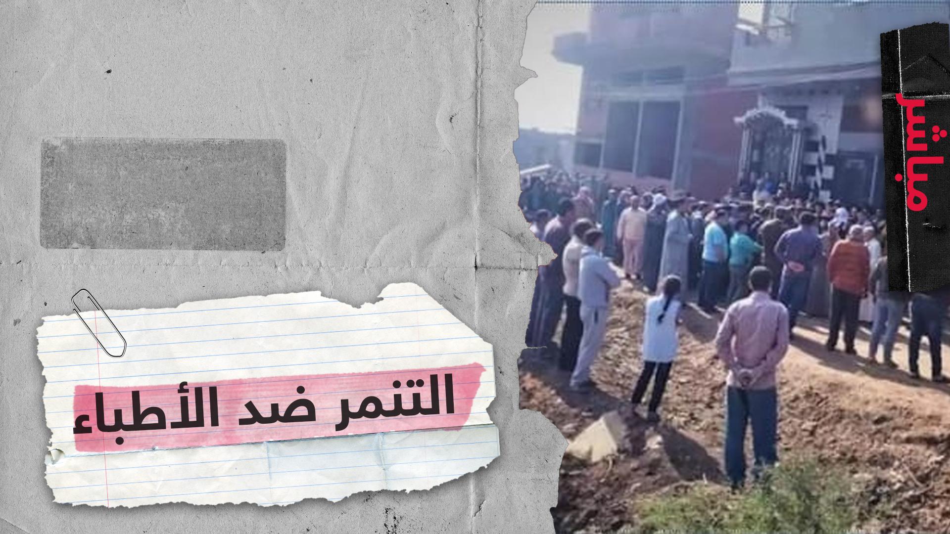 رفض دفن طبيبة توفيت بكورونا يتسبب في غضب بمصر