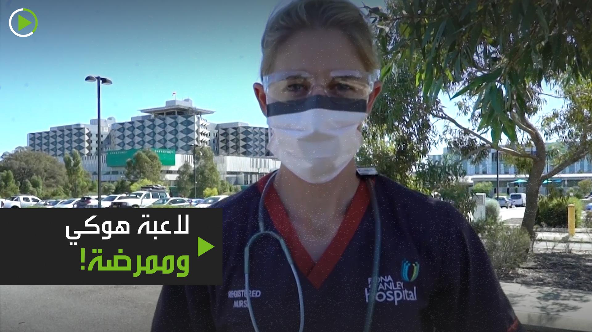 لاعبة هوكي وممرضة!