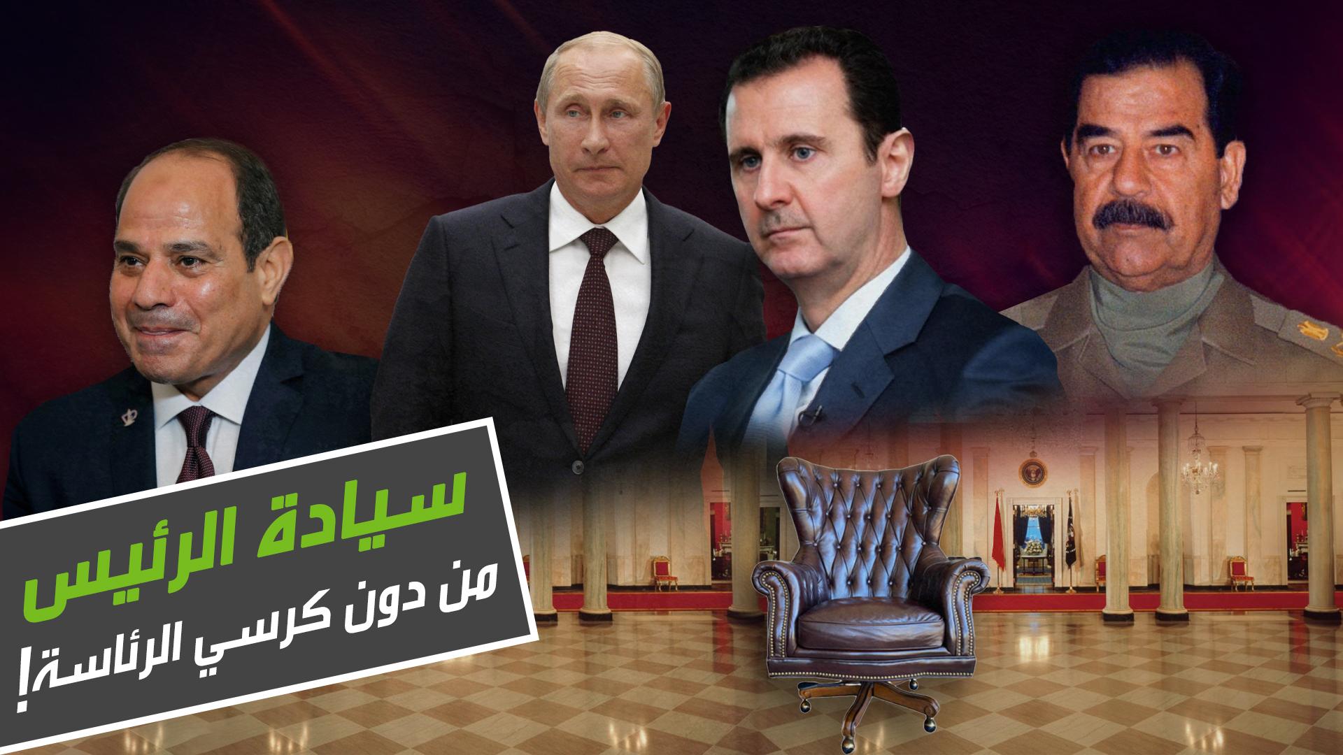 سيادة الرئيس.. من دون كرسي الرئاسة