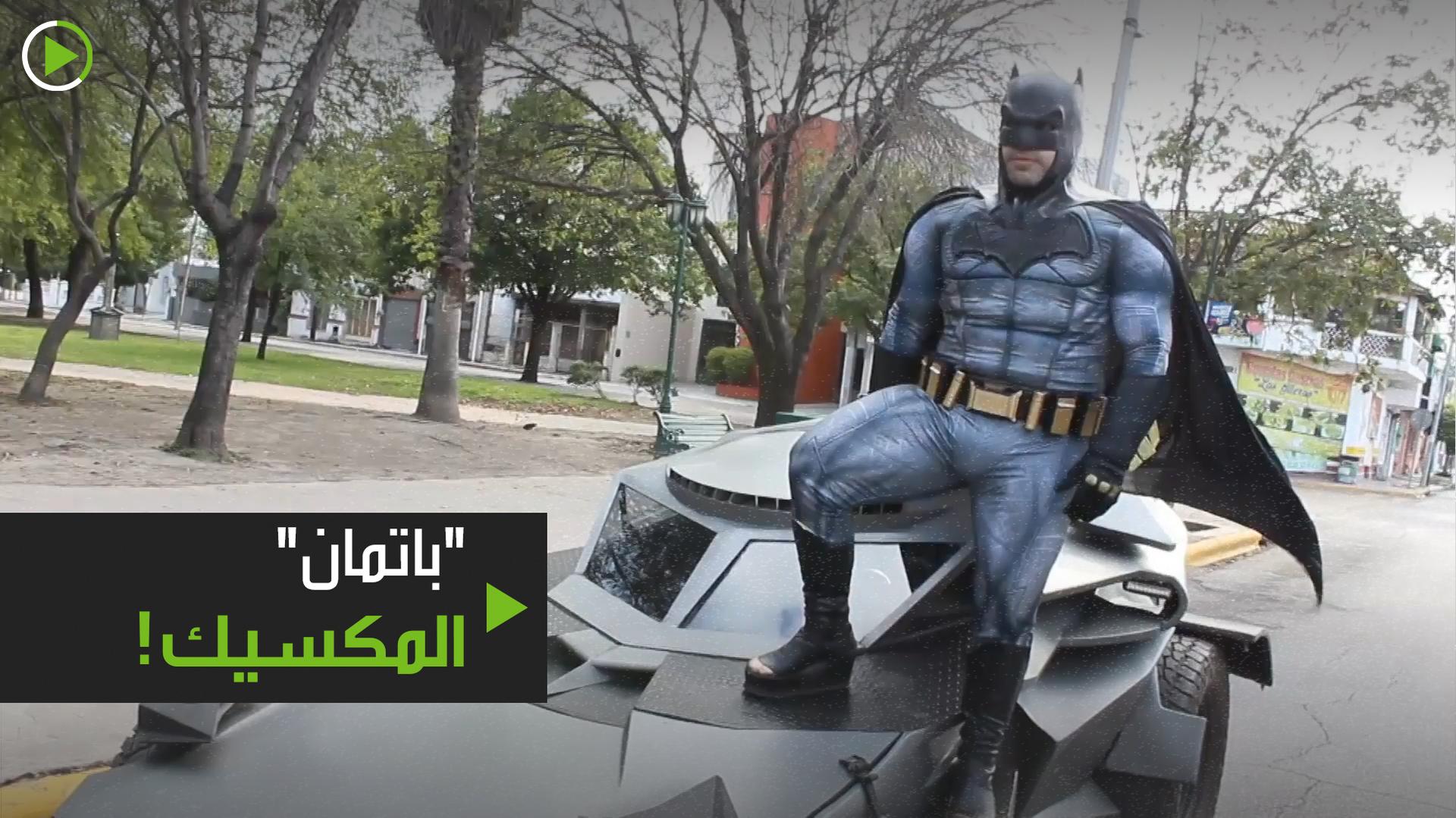 باتمان المكسيكي ينصح الناس البقاء في منازلهم