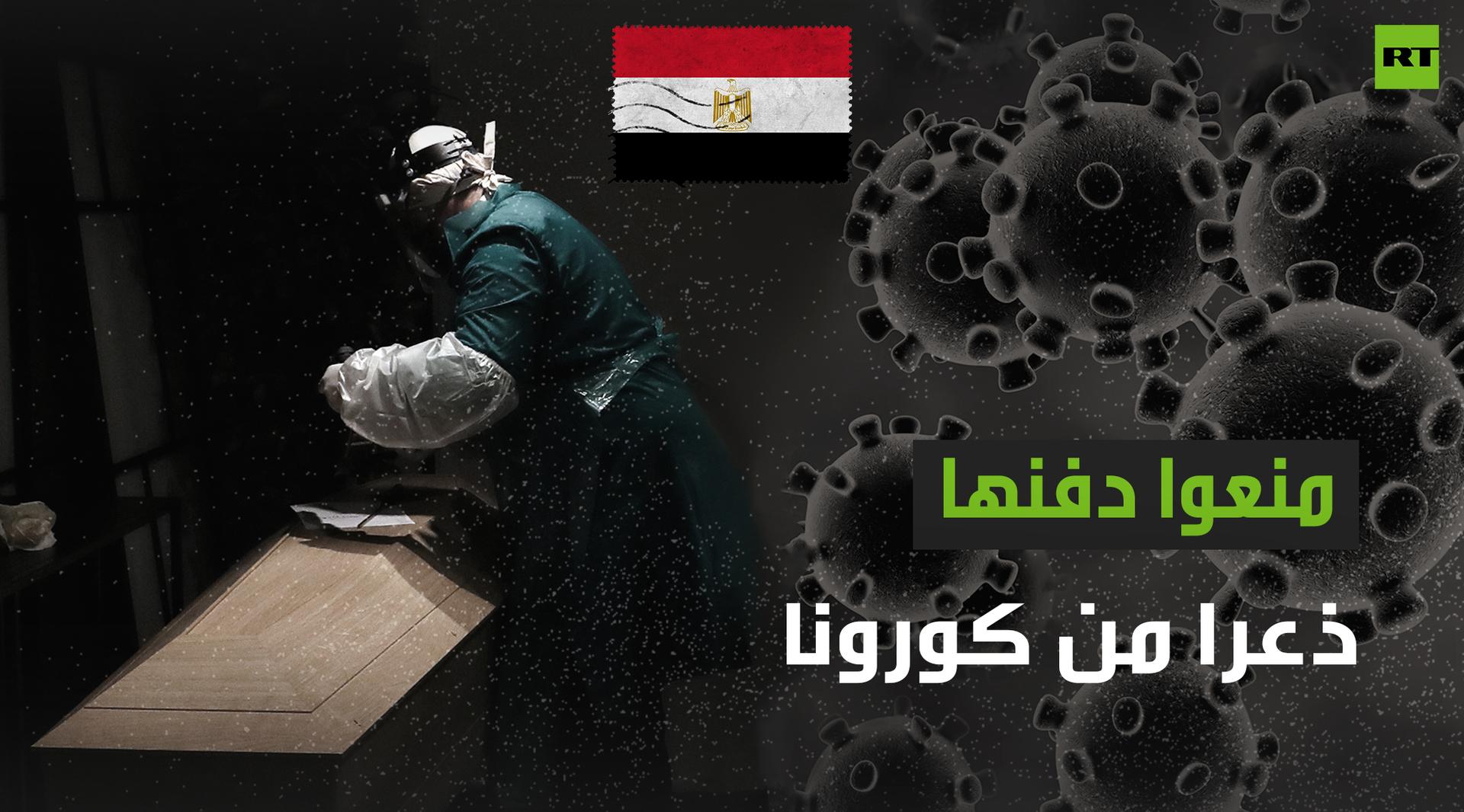 مصر.. منعوا دفنها ذعرا من كورونا