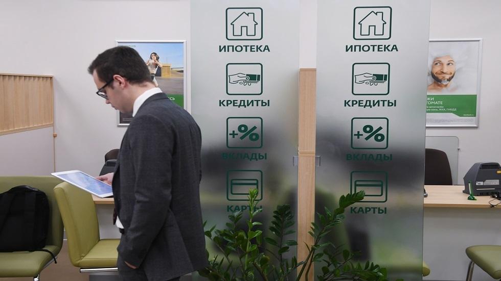 استطلاع الرأي: أكثر من نصف الروس يمتنعون عن الاقتراض في المصارف