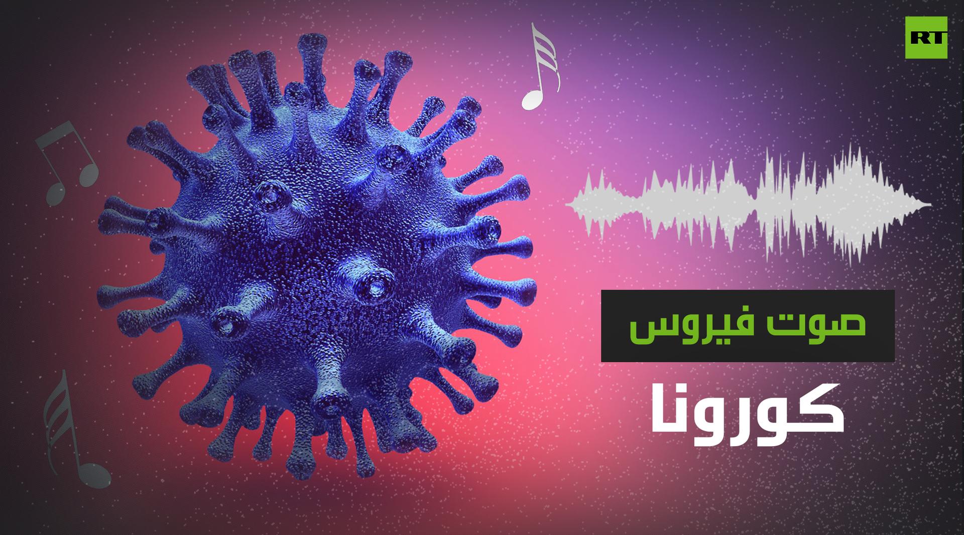 صوت فيروس كورونا