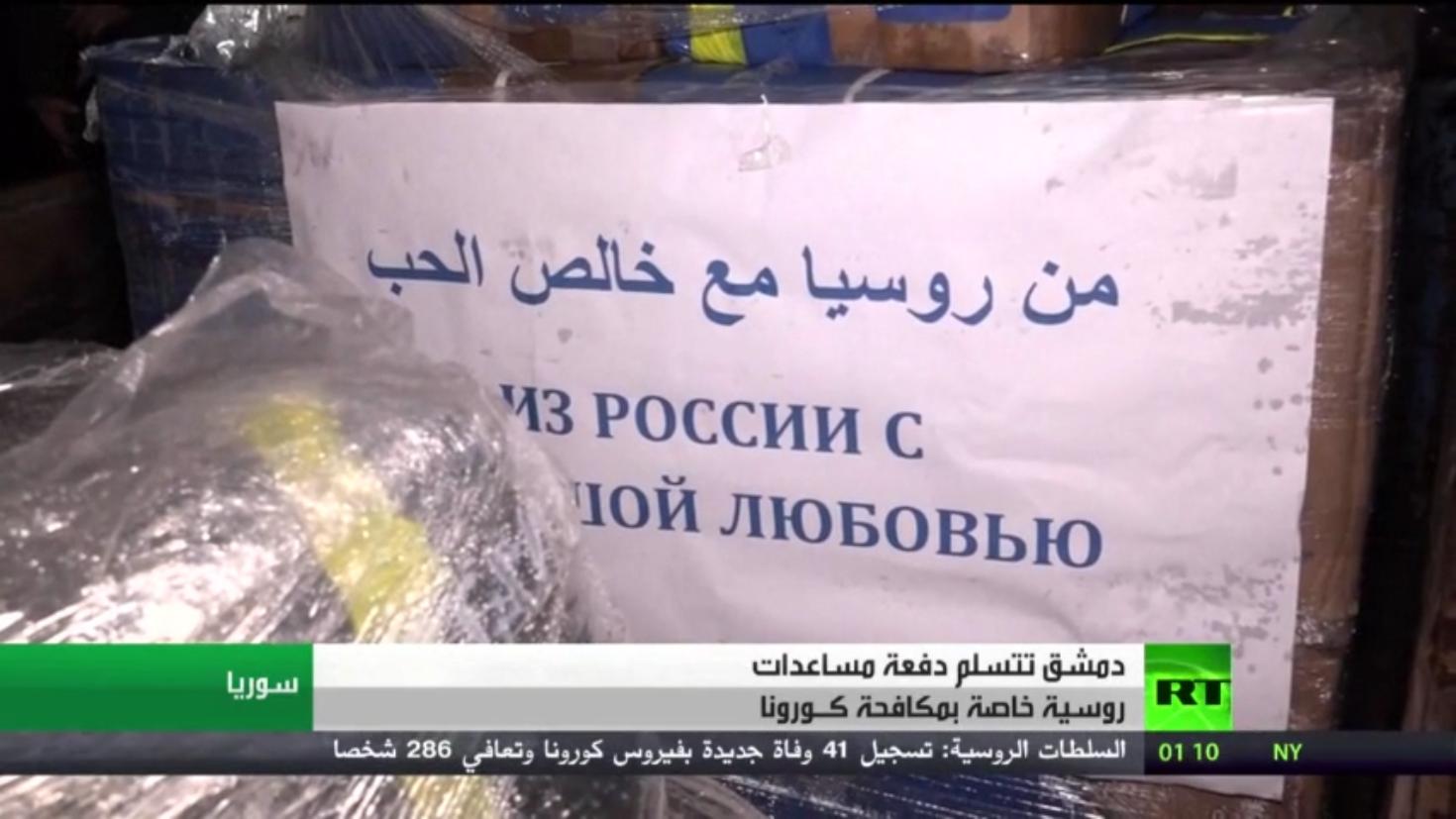 دفعة مساعدات طبية روسية تصل إلى سوريا